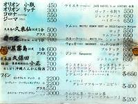 座間味島の呑処keiko - 夜のお店のようです