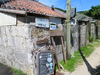 座間味島のカフェアンドバー かふーし堂