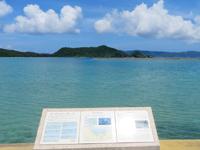 座間味島の阿護の浦 - 阿佐集落へ行く途中の道より