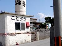 粟国島の民宿寿 - 今は泊まれない旧館