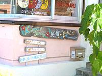 阿嘉島の民宿海あしび(旧民宿Kawai Diving・LOCOMOTION) - 2010年時点の宿名は「海あしび」