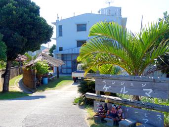 阿嘉島のペンションゲルマ