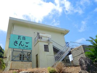 奄美大島の民宿サンゴ