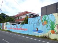 奄美大島の民宿むさし屋 - 建物よりこの壁絵の方が見つけやすい