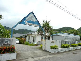 奄美大島のネプス ダイブリゾート