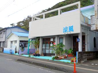奄美大島のゲストハウス涼風