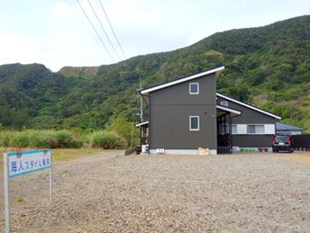 奄美大島のペンション海人スタイル奄美