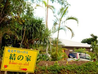 奄美大島の癒しの宿 ティダ結の家
