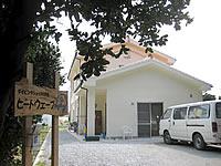 民宿ヒートウェーブ