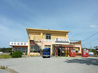 北部の民宿漢那荘