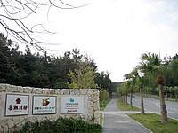 北部のザ・リッツ・カールトン沖縄(旧喜瀬別邸) - 国道58号線の入口からホテルまでは結構あります