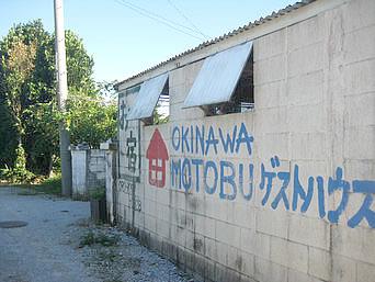 北部のもとぶゲストハウス/OKINAWA MOTOBU ゲストハウス