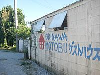 もとぶゲストハウス/OKINAWA MOTOBU ゲストハウス