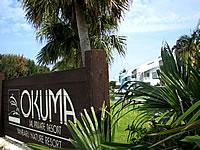 オクマプライベートビーチ&リゾート/JALプライベートリゾートオクマ