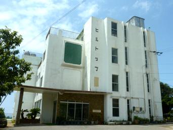 伊江島のホテルヒルトップ伊江島(閉館)