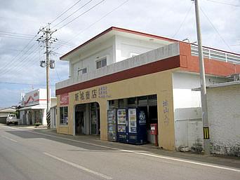 伊江島のアイランドインアラシロ
