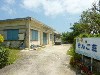 伊江島の簡易宿所伊江島さんご荘