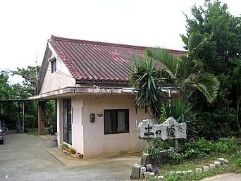 伊江島の土の宿