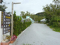浜比嘉島の民宿 ゆがふの郷 - 建物は入口からやや奥にあります