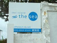 伊計島の貸しペンション the sea - この看板が集落の各所にあります