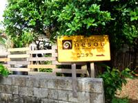 伊良部島のGUEST HOUSE nesou - 裏手の看板の方が目立っている