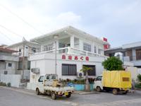 伊良部島のゲストハウスあやぐやー - 同じような名前の宿と居酒屋があります