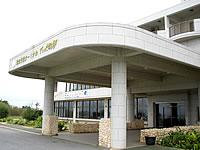 伊良部島のてぃだの郷 - 1階のエントランス、2階にレストラン竜