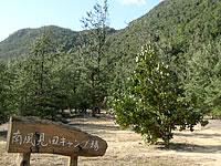 南風見田キャンプ場の口コミ
