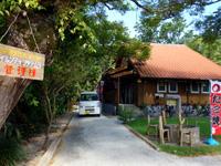 西表島のイルンティ フタデムラ - 最近は管理棟がたこ焼きカフェ?