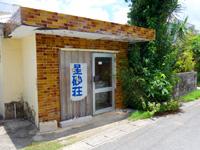 西表島の素泊まりの宿 星砂荘 - 現在は目立つ自販機が無くなりました
