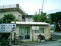 西表島の民宿南風荘 - 忘勿石の研究所???