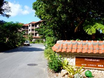 西表島のホテル ニラカナイ西表島