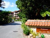 ホテル ニラカナイ西表島の口コミ