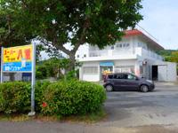 西表島の民宿おやかわ荘/スーパー八重 - 1階の商店がスーパー八重という名前に変わった!