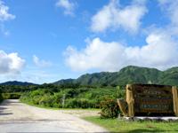 西表島の西表島ジャングルホテル パイヌマヤ - 今は「西表島温泉」の看板が消されています