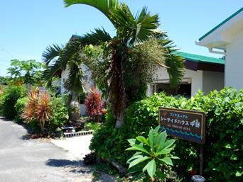 西表島のシーサイドハウス中野