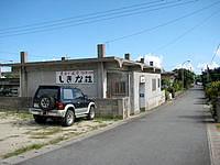 西表島の素泊り民宿 しきな荘 - この看板が目立っています - この看板が目立っています