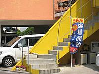 石垣島のアートボックス - 最近はビジターでの大浴場利用も可能らしい