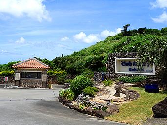 石垣島のクラブメッド・カビラ バカンス村(クラブメッド・カビラビーチ)