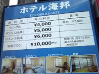 石垣島のホテル海邦 - この看板があるので宿の存在がわかる