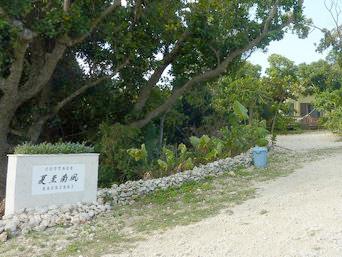 石垣島のコテージ 夏至南風/カーチバイ