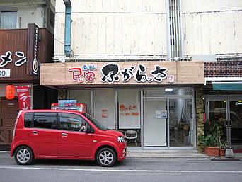 石垣島の素泊まり民宿ふがらっさ