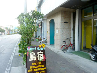 石垣島のゲストハウス島宿