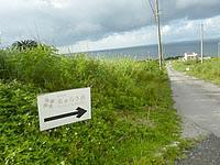 石垣島の石垣島美ゅらさ浜 ヴィレッジ&リゾート(宿としては閉館) - 山原の下のエリアにあります