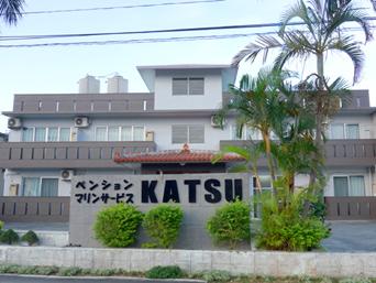 石垣島のペンションKATSU
