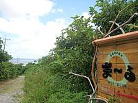 石垣島の棲家ま〜る - かなりの悪路を下って行った先にあります