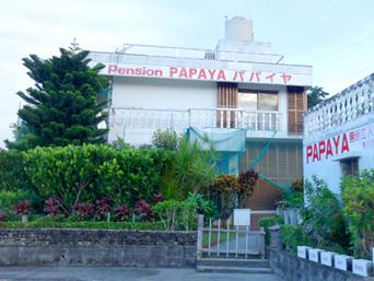 石垣島のペンションパパイヤ