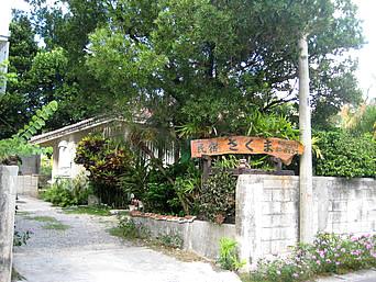 石垣島の民宿さくま