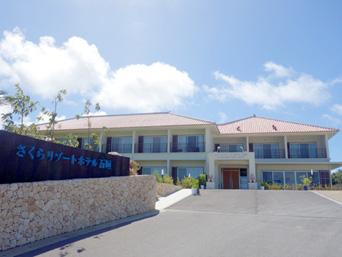 石垣島のさくらリゾートホテル石垣
