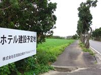石垣島白保ホテル&リゾーツ(日建ハウジング計画・訴訟に発展中)
